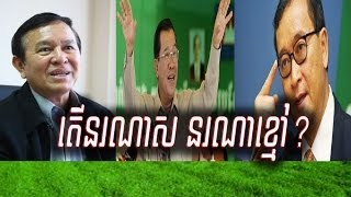 Khmer Politic | Camboida - Which one is White?