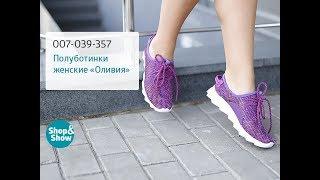 Полуботинки женские «Оливия». «Shop and Show» (Обувь)