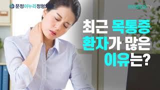 [문정이누리정형외과] 목디스크의 원인과 치료