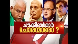 Allegation against Yeddyurappa, for payoffs  | News Hour 22  Mar 2019