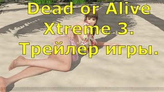 Dead or Alive Xtreme 3. Трейлер игры. Третий выпуск Dead or Alive Xtreme Beach Volleyball.