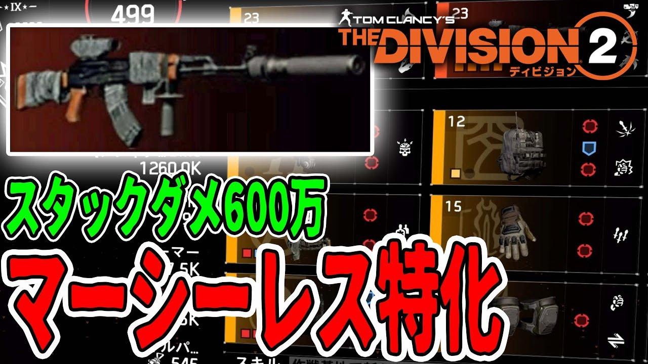 アサルト ライフル 2 ビルド ディビジョン