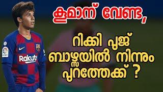 കൂമാന് വേണ്ട: പുജ് ബാഴ്സയിൽ നിന്നും പുറത്തേക്ക്? 🙄| Football News