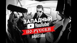 Западный YouTube по-русски (backstage)
