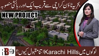 Karachi Hills; A New Property Project at Super Highway 2019 | Profitable Scheme | Property Insights