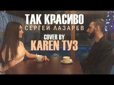 Сергей Лазарев - Так Красиво (Cover by Karen ТУЗ) - Ржачные видео приколы