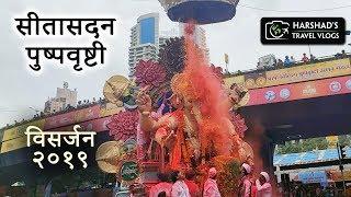 Balganeshcha Ballaleshwar | Sitasadan | Visarjan Miravnuk 2019 | Harshad's Travel Vlogs