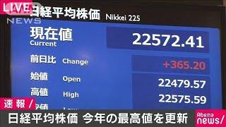 平均株価が今年の最高値を更新 米株高や円安を好感(19/10/16)