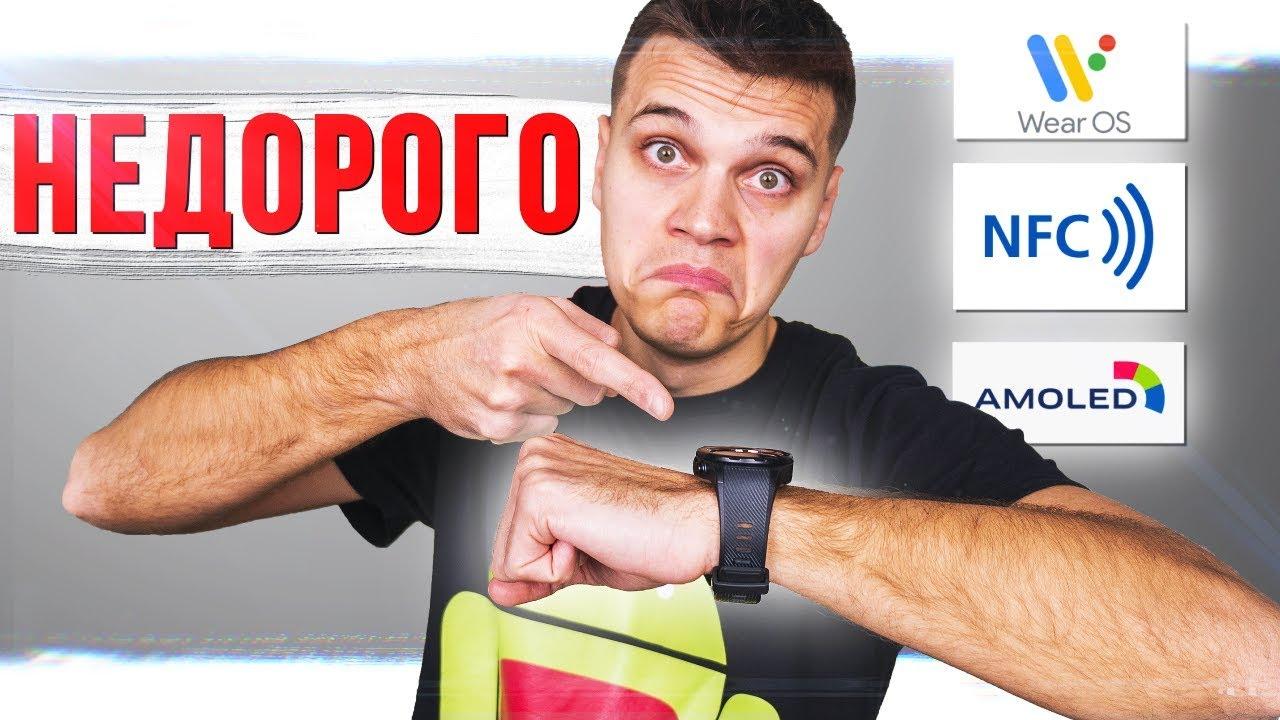 Умные часы с NFC за копейки 🔥 Это СПАСЕНИЕ!