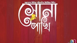 Sona Pakhi (Promo) // Bangla Music Video // Xpression Media