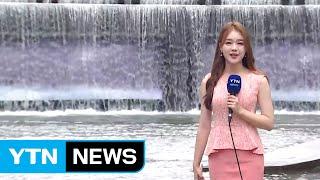 [날씨] 경기 남부·충청 호우특보...남부 찜통더위 / YTN