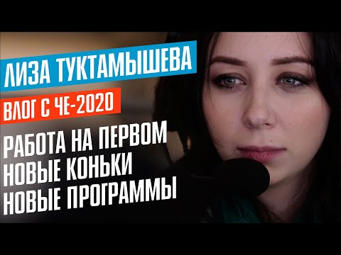 Лиза Туктамышева на ЧЕ-2020: работа на Первом, новые программы и большие победы