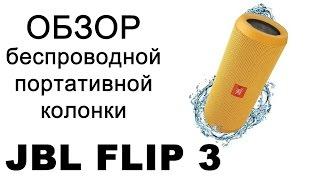 Обзор акустической системы JBL Flip 3. Сравнение колонки JBL Flip 3 c JBL Flip 2.
