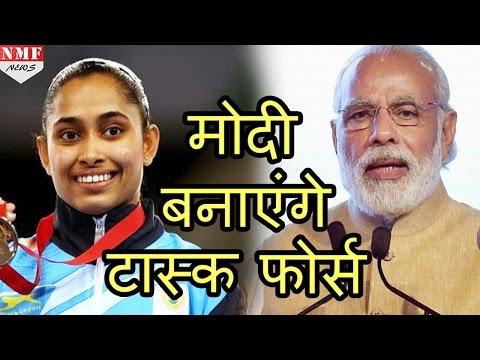 Narendra Modi बनाएंगे Olympic Task force, Deepa Karmakar ने कहा Thank you