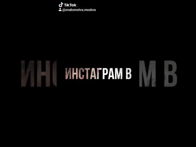 Знакомства Москва #529
