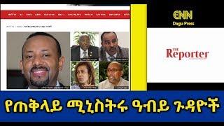 Ethiopia: የጠቅላይ ሚኒስትሩ ዓብይ ጉዳዮች - Dagu Press
