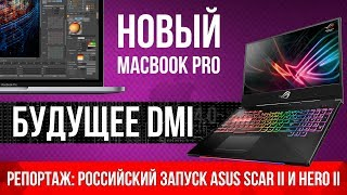 Инсайд от INTEL, MacBook Pro c Coffee Lake, ASUS ROG STRIX SCAR II и HERO II и ответы про Xeon