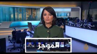 موجز الأخبار - العاشرة مساء 21/01/2016