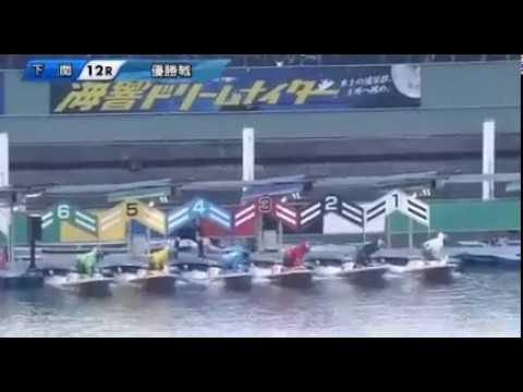 下関 ボート ライブ