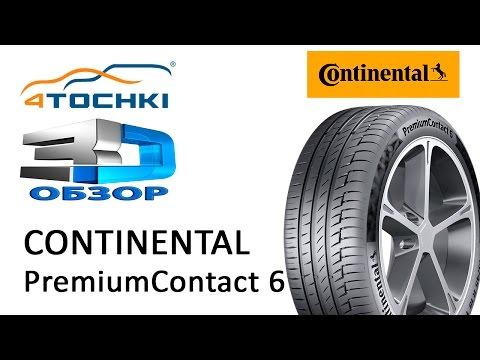 3D-обзор шины Continental PremiumContact 6 на 4 точки