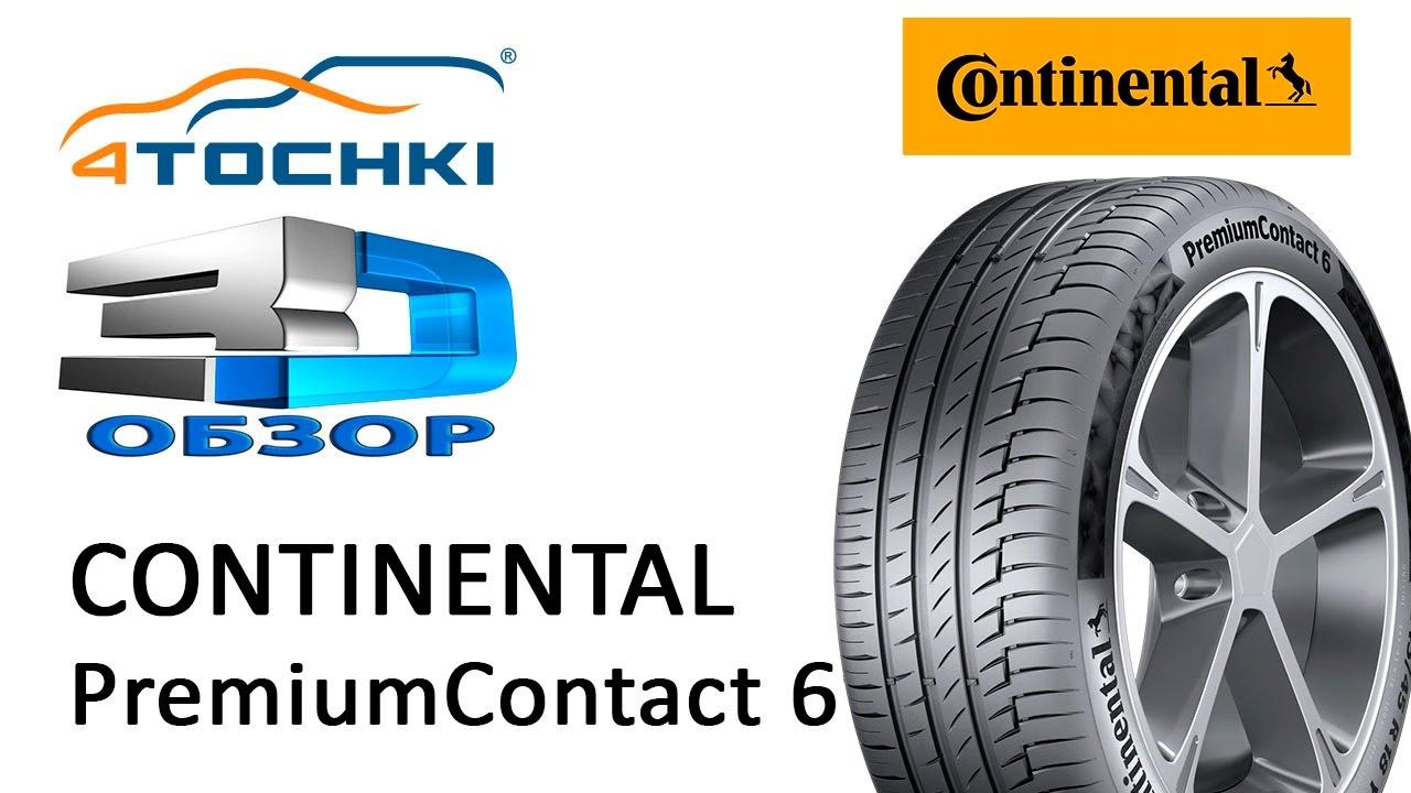 3D-обзор шины Continental PremiumContact 6 на 4 точки. Шины и диски 4точки - Wheels & Tyres