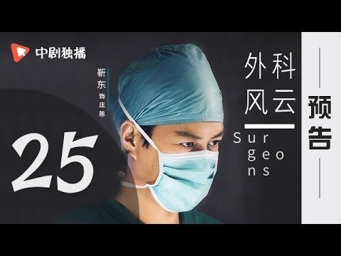 外科风云 第25集 预告(靳东、白百何 领衔主演)