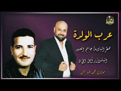 جاسم العبيد دبكة ولدة زمر - Jasem Alobaid Dabka walda zmr