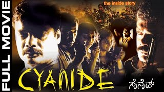 Repeat youtube video New Kannada Movies Full 2015 - Cyanide ಸೈನೈಡ್  - Latest Kannada Superhit Film