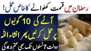 Ramzan Mai Qismat Khulwane Ka Wazifa   Amal For Ramzan