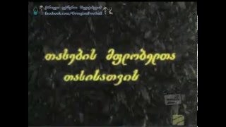 Dinamo Tbilisi (Georgia) 2:0 Grazer AK (Austria) 16.09.1981 Cup Winners