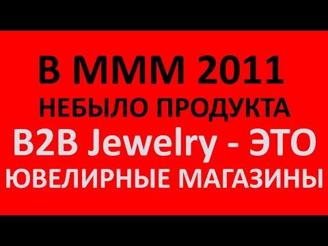 В b2b jewelry ювелирный бизнес в МММ2011 был только пассивный доход