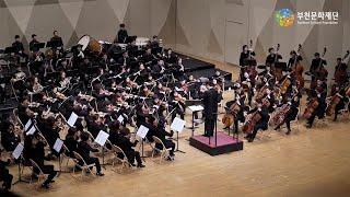 2017 부천문화재단 오케스트라 페스티벌