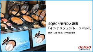 RFIDを利用した商品広告と、データの読み取り制限機能を持ったQRコード...