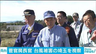 菅長官が被災地視察 インフラ強化に更なる財政措置(19/10/26)