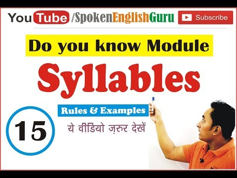 Syllables कितने  हैं किसी शब्द में ? कैसे जानें? What are syllables? how to count?