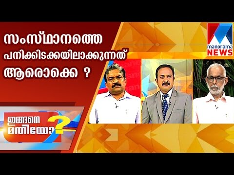 Who is responsible for the crisis in the health sector in Kerala| Manorama News