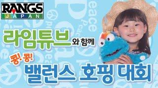 도전!!밸런스호핑 짱을 찾아라!라임이와 함께 하는 스카이콩콩 장난감 놀이 [토이플러스 일산] LimeTube & Toy 라임튜브