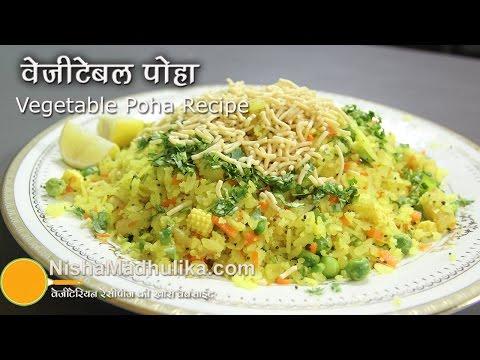 Vegetable Poha Recipe - Mixed Vegetable Poha Recipe