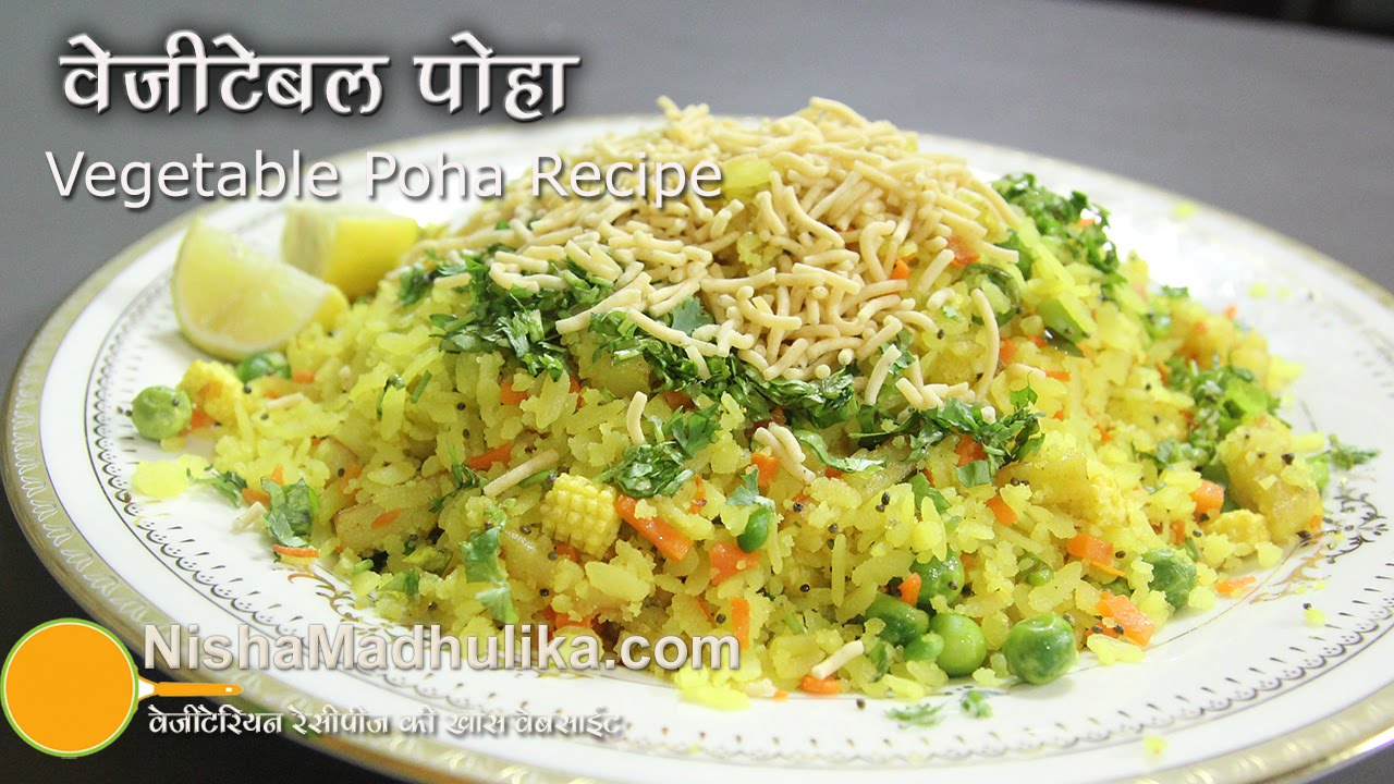 Vegetable Poha Recipe - Mixed Vegetable Poha Recipe - YouTube