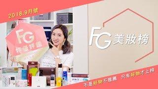 《FG美妝榜》9月號 – 對抗秋老虎!防曬、亮白動起來!