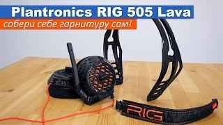 Plantronics RIG 505 Lava - собери себе сам!