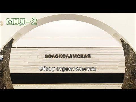 МЦД-2. Обзор на платформу Волоколамская