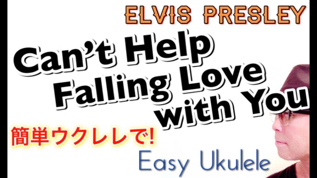 【2020改訂版】Can't Help Falling Love With You / Elvis Presley【ウクレレ 超かんたん版 コード&レッスン付】Easy Ukulele