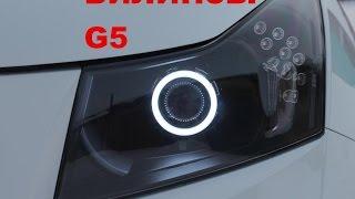 ВСЁ о биксеноновых линзах G5 - греческий обзор