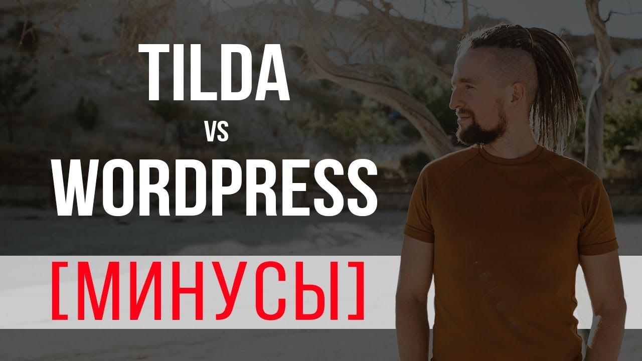 Сайт на Тильда или сайт на Wordpress: что может убить ваш бизнес?