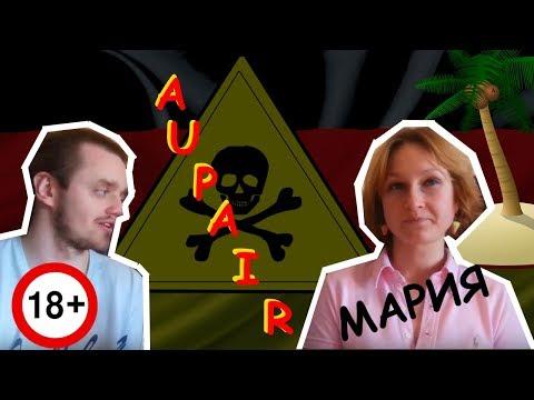 Отзыв Au Pair в Германии. История Марии - побег из семьи, Мальорка и 3 попытки