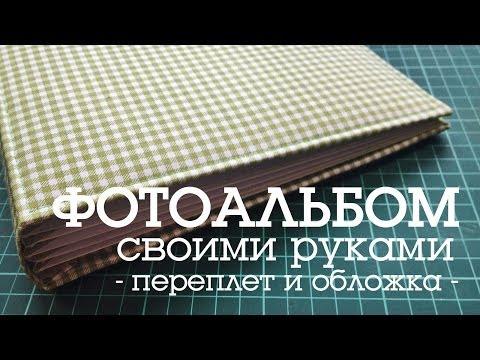 Скрапбукинг фотоальбом мастеркласс. Переплет и обложка / The Workshop