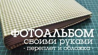 Скрапбукинг фотоальбом мастеркласс Переплет и обложка the workshop