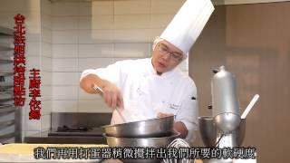 法朋主廚李依錫製作奶油蛋糕捲