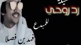 شيلة رد روحي للمنشد فهد بن فصلا